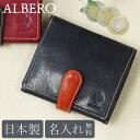 【送料無料 名入れ無料】 ALBERO 二つ折り財布 ピエロ...