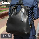 【送料無料】 -Less ホーストートリュック L LMSB...