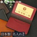 【名入れ対応】 札幌革職人館 免許証入れ 革 レザー 本革 メンズ レディース 日本製