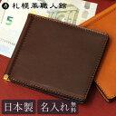 【名入れ無料】 札幌革職人館 マネークリップ 両面カード入れ付き 財布 カード 札ばさ