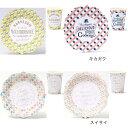 10P03Dec16  送料無料 かわいいおしゃれな紙皿とカップのセット2柄×4枚の8枚パックパーティーのデコレイトに。
