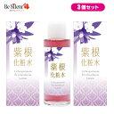 紫根化粧水 100ml 3個セット 紫根 化粧水 シコン【_】