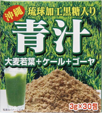 青汁 琉球加工黒糖入り 3gX30包黒糖も入って美味しい青汁ができました あす楽