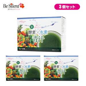 酵素×水素 青汁 3g×25包 3個セット人気の大麦若葉に 8