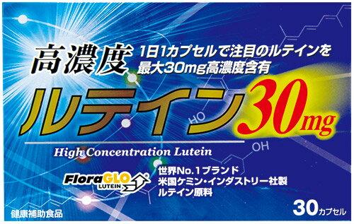 """""""High lutein 30 mg' 30 grains"""