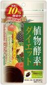 【送料無料・メール便】『植物酵素ダイエット』 60粒【訳あり】