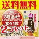 えごま油 カプセル エゴマ油100%カプセル 90カプセル ...