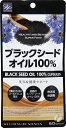 【メール便:送料無料】ブラックシードオイル100%カプセル古代エジプト時代から使用されたオイル!ビタミン類、ミネラル類を多く含み美容と健康をサポート!
