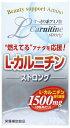 カルニチン パッケージ アミノ酸