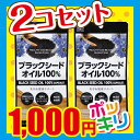 ブラックシードオイル サプリメント ブラックシードオイル100%カプセル 2個セット 1000円ポッキリ訳あり パッケージ汚れ 期限短め ネコポス 送料無料