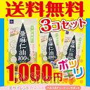 亜麻仁油 サプリメント 亜麻仁油100%カプセル 60カプセ...