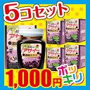 アサイー濃縮エキス 280g 5個セット 1000円ポッキリ...