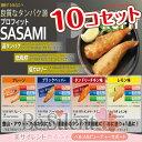 SASAMI 10本セット ササミ プレーン味orブラックペッパー味orタンドリーチキン味orレモン味ささみ ささ身 運動 タンパク質 鶏ささみ 高タンパク 低脂肪 低カロリーあす楽