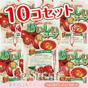 甘熟フルーツトマトのおいしいスープ 10食入り×10袋セット甘さ 酸味 うまみ スープ 完熟