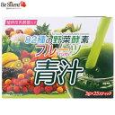 82種の野菜酵素フルーツ青汁 3g×25包 大麦 若葉 野菜...