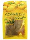 安心の宅配便!マンゴー本来のおいしさを、そのままパックしたドライフルーツ『くだもの屋さんのマンゴー』 90g