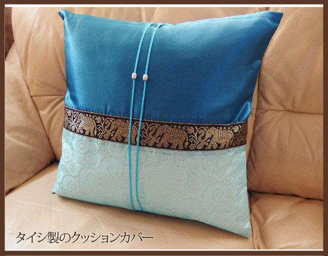 2枚セット タイ製 クッションカバー 唐草ハーフサイド エレファント ネイビーブルー×ベビーブルー /同色2枚