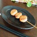 和の器 和食器 砂黒 楕円お取皿 オーバル モダン 人気 美濃焼 日本製 食器 おしゃれ お取り寄せ