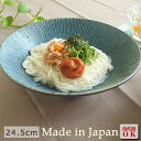 和の器 和食器 藍ネズわび 千段24.5cm冷やし麺鉢 日本製 美濃焼 食器 おしゃれ お取