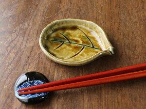 【アウトレット】【美濃焼】【手づくりの器】【陶磁器】黄瀬戸葉型小皿
