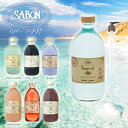 【選べる6種類 送料無料】サボン シャワーオイル (ポンプ付き) 500ml [SABON ボディケア クレンジング シャワーオイル]