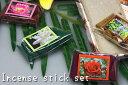 コーンタイプのお香セット【メール便不可】アジアンな入れ物が可愛い!色んな香りが楽しめるインセンスのセット☆