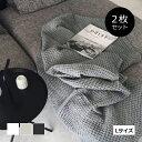 タオルケット ワッフル [セット販売●b2c オーガニックコットン ワッフル タオルケッ