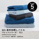 [当店通常価格¥5,400|限定セット販売●泉州本晒しパイル...