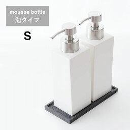 <strong>ハンドソープ</strong> ディスペンサー 詰め替えボトル 陶器 泡 [b2c セラミック ムースボトル-S]