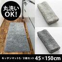 楽天sarasa design store当店通常価格¥4,752 [お得なセット販売●b2cキッチンマットS 2枚セット 約1500mmx450mm]