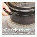 フェルトボールを繋いだ作った鍋敷き[b2cフェルト トリベッ...