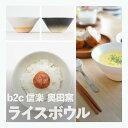 高台のないシンプルデザインの茶碗[b2c信楽 奥田窯 ライス...