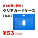 ハードタイプカードケース(単品) ブルー/名刺が入るサイズです/ネックストラップ/吊り下げひも名札/ネックストラップ社員証/社員証ストラップ...