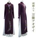 【新作入荷!】2枚仕立てアオザイ(紫×ペールグリーン)紫花刺繍/ベトナム民族衣装 結婚式 フォーマルドレス お呼ばれ 袖あり