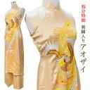 【在庫処分特価】刺繍入りアオザイ(ゴールド×鳳凰)/ベトナム民族衣装 結婚式 舞台