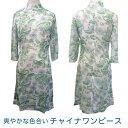 ●当店オリジナル●チャイナドレス・チャイナワンピース 七分丈袖あり 長袖 軽く柔らかい生地で、綺麗なグリーンが爽やかな印象です