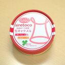 【siretoco 5ッ星感動】生キャラメル 野いちご6個&北海道ミルク6個入【配達日指定不可】