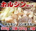 【送料無料!】【十勝・清水町産】ホルジンセット[豚みそホルモン&ジンギスカン]各2袋