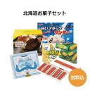 【送料込】北海道 お菓子 セット[ロイズ(ポテトチップチョコ...