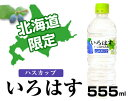 【北海道限定】[いろはすハスカップ味]555ml