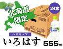 【送料無料】【北海道限定】[いろはすハスカップ味]555ml×24本