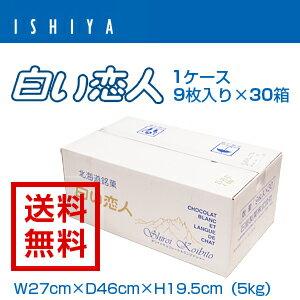 【ポイント5倍 10月26日09:59まで。】【送料無料】【石屋製菓】 [白い恋人]9枚入×30箱入り1ケース