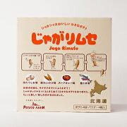 【北海道限定】【ポテトファーム】[じゃがリムセ]120g(30g×4袋) 4種のフレーバーパウダー付(ほたてしお味 焼とうきび味 スープカレー味 鮭とば味)