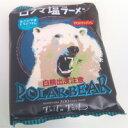 あさひやまどうぶつえん[白クマ塩ラーメン]【白熊出...
