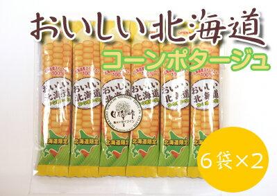 【おいしい北海道】[コーンポタージュ]【6人分×2袋】