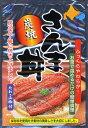 【近海食品】[炭焼さんま丼1袋]【北海道産さんま使用】