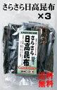 【送料無料】【限定品】【北海道産】[さらさら日高昆布150g]×3袋