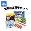 【送料込】北海道 お菓子 セットA[ロイズ(ポテトチップチョ...