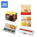 【送料込】北海道 お菓子 セットC[六花亭(マルセイバターサ...