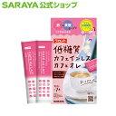 サラヤ ラカント 低糖質 カフェインレスカフェオレ 10.2g×7 鉄・葉酸 たっぷりほうれん草15株分 サラヤ公式ショップ